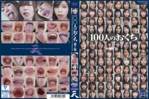 100人のおくち第7集