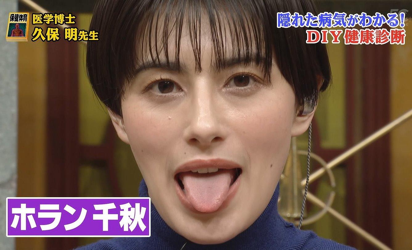 ホラン千秋の舌出し (2)