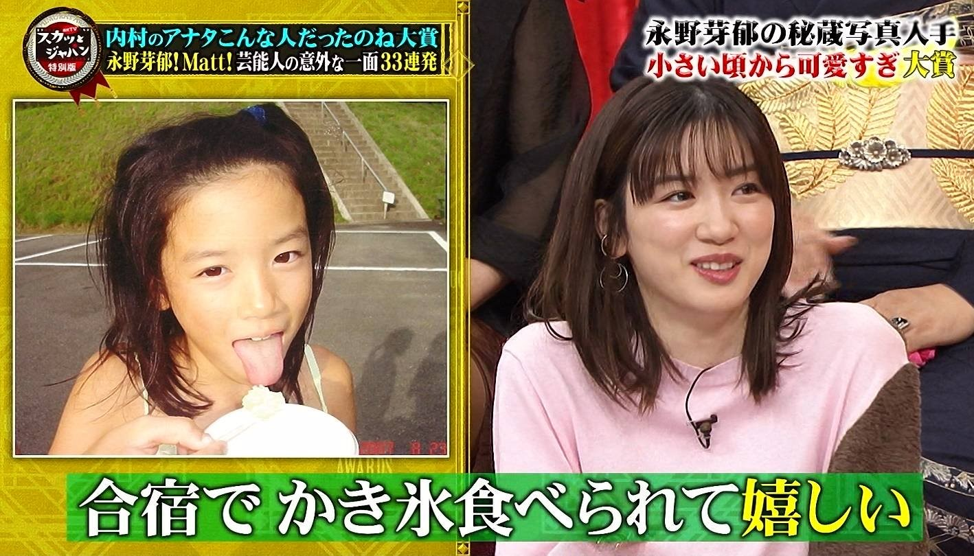 永野芽郁(幼少期)の舌出し (4)