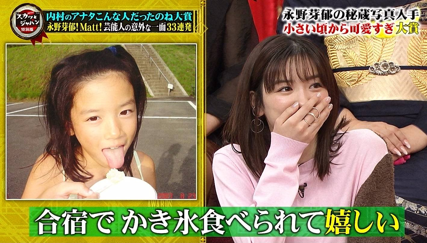 永野芽郁(幼少期)の舌出し (5)