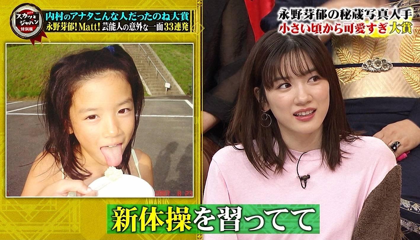 永野芽郁(幼少期)の舌出し (2)
