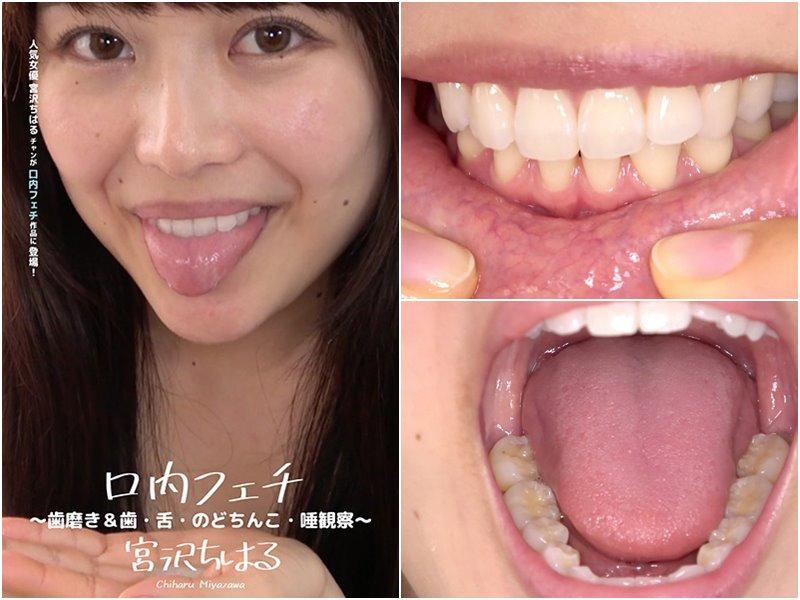 口内フェチ~歯磨き&歯・舌・のどちんこ・唾観察~ 宮沢ちはる