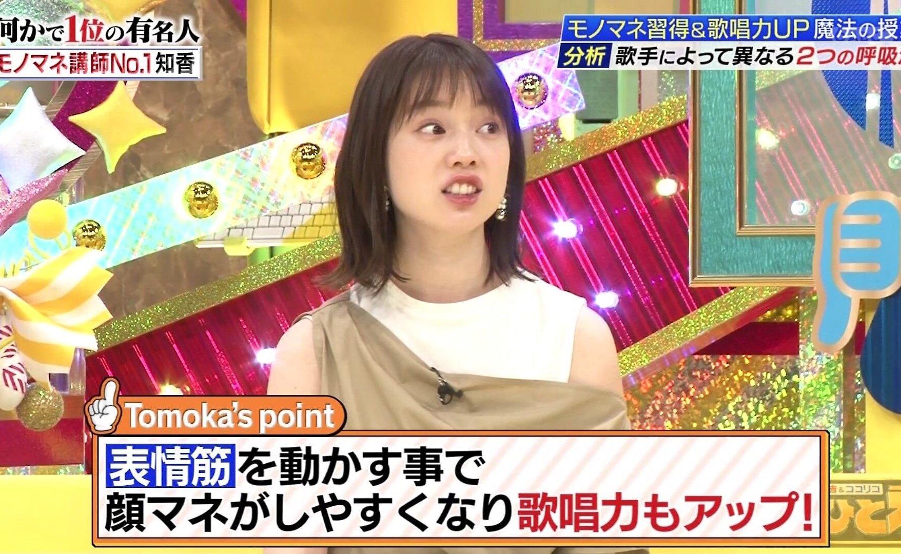 弘中綾香の変顔&舌出し (3)