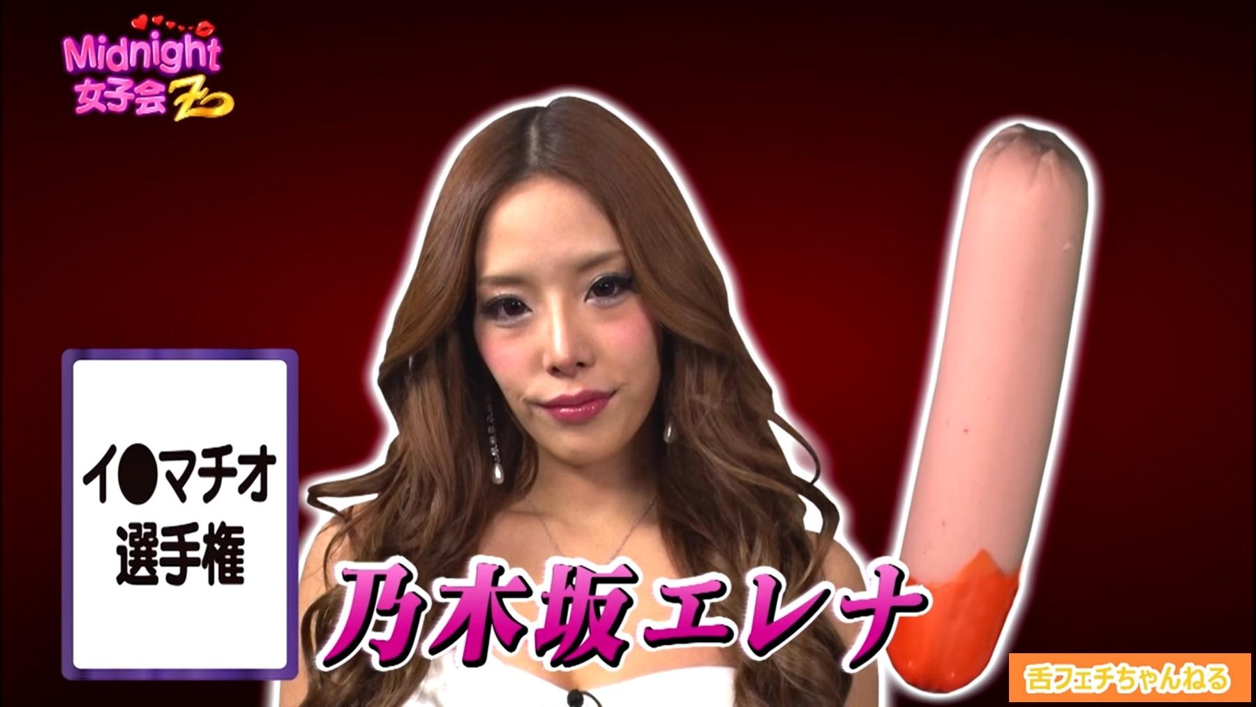 Midnight女子会 イラマチオ選手権 (20)