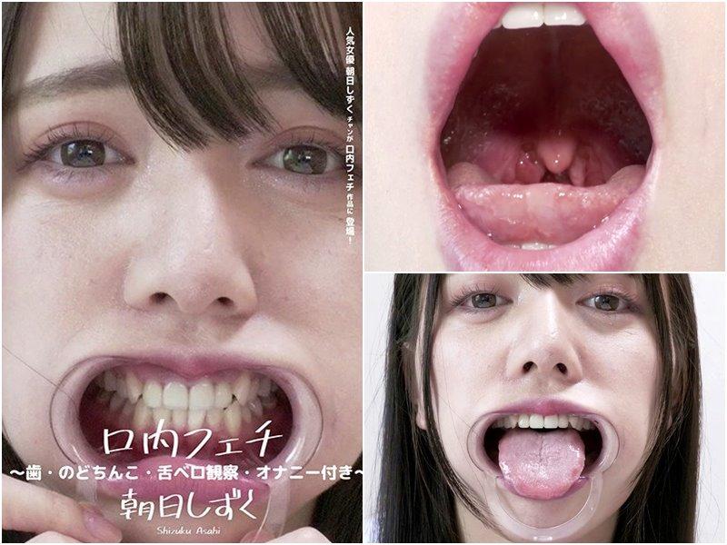 口内フェチ ~歯・のどちんこ・舌ベロ観察・オナニー付き~ 朝日しずく