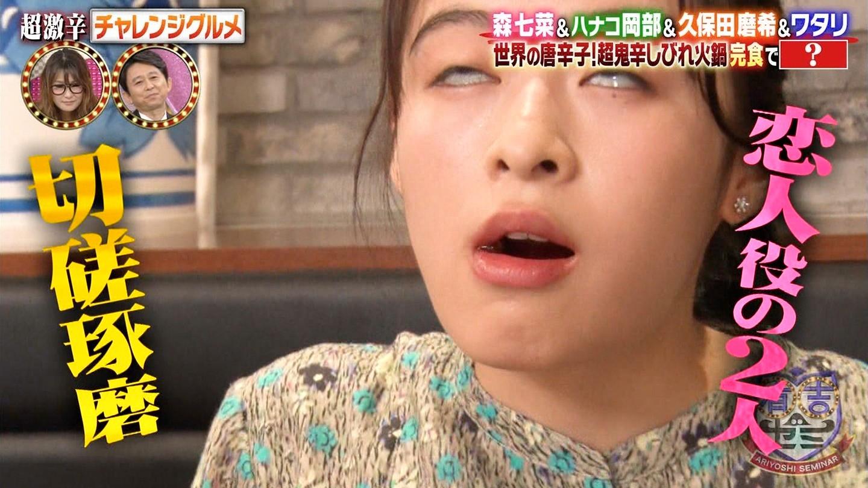 森七菜の舌出し (3)