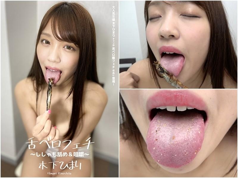 舌ベロフェチ ~ししゃも舐め&咀嚼~ 木下ひまり