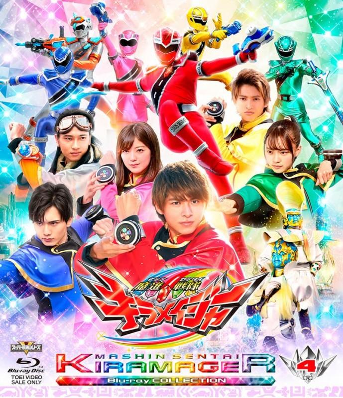 スーパー戦隊シリーズ 魔進戦隊キラメイジャー Blu-ray COLLECTION 4